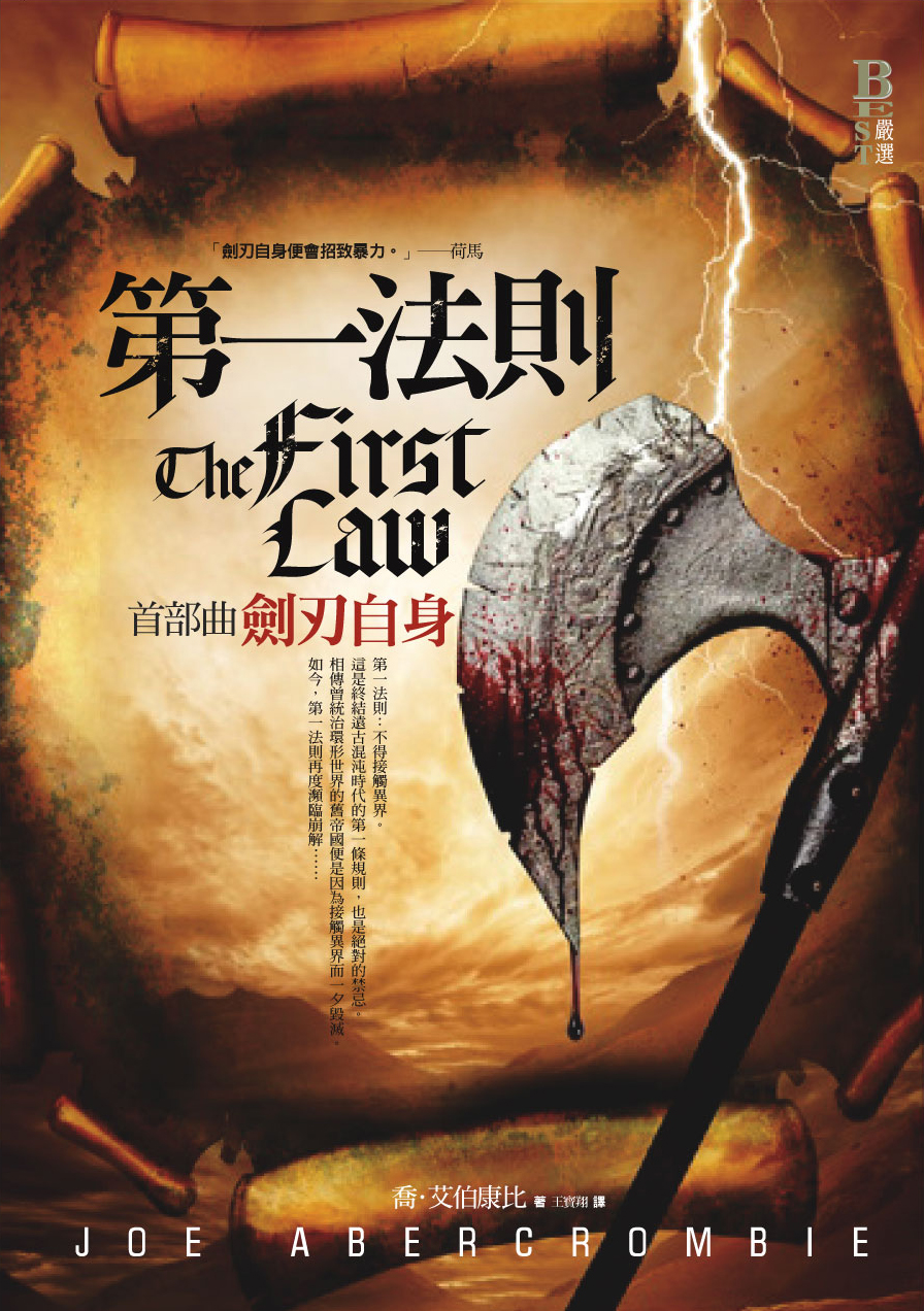The First Law1_the Blade Itself_coverg