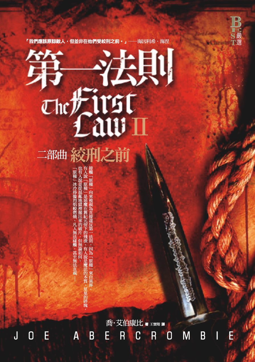 The First Law2_before They Are Hanged_cover
